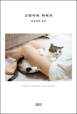 고양이와 허벅지