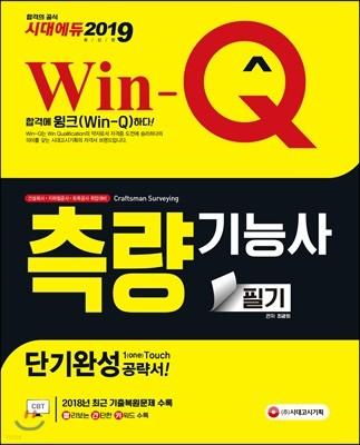 2019 Win-Q 측량기능사 필기 단기완성