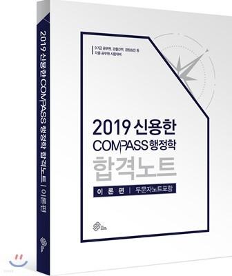 2019 신용한 COMPASS 행정학 합격노트 이론편
