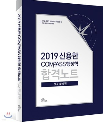 2019 신용한 COMPASS 행정학 합격노트 OX 문제편