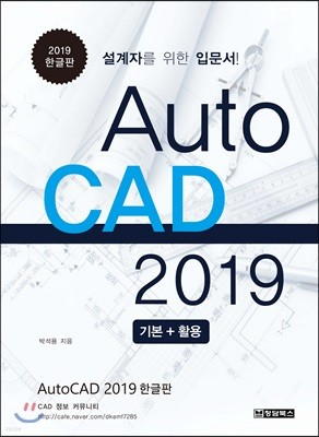 AutoCAD오토캐드 2019 한글판