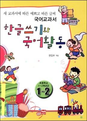 한글쓰기와 국어활동 초등학교 1~2학년군 1-2