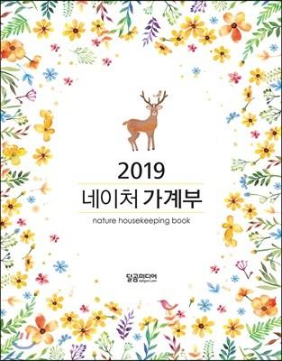 2019 네이처 가계부