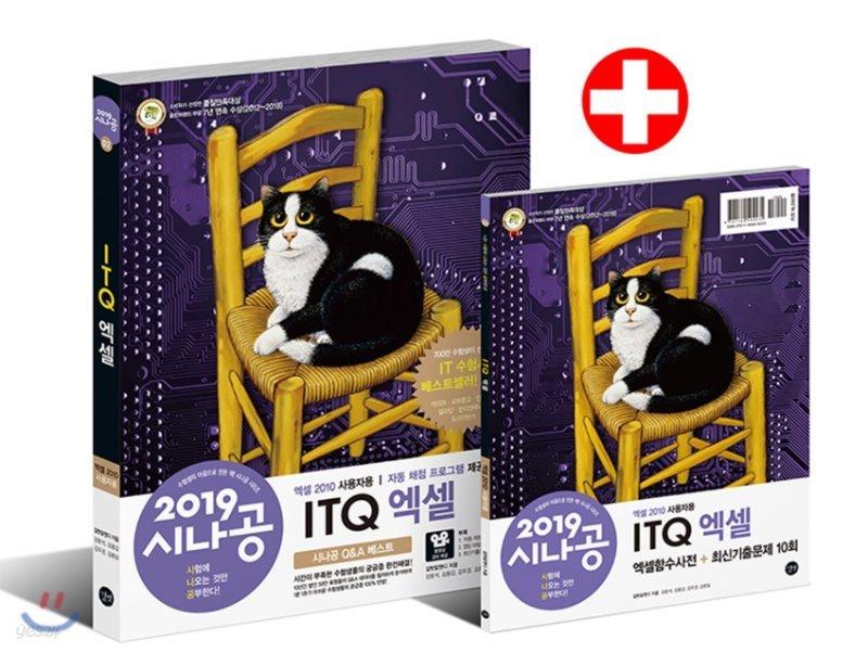 2019 시나공 ITQ 엑셀(엑셀 2010 사용자용)