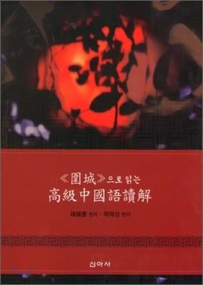 위성으로 읽는 고급중국어독해