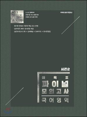 이욱조 파이널 모의고사 국어영역 시즌2 (2018년)