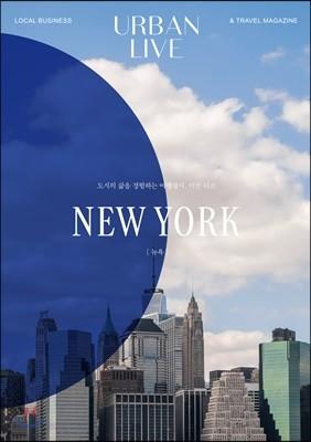어반 리브 URBAN LIVE 뉴욕