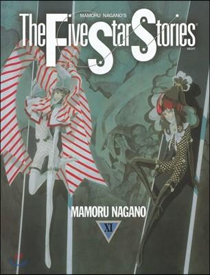 파이브 스타 스토리 The Five Star Stories 11