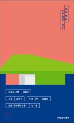 소설 보다: 봄-여름 2018