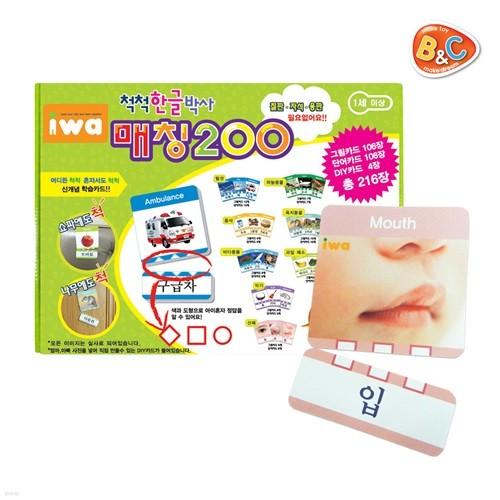 [단독특가63%]아이와 척척 한글박사 매칭 200 학습카드 (펜 미포함)
