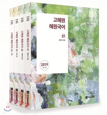 2019 고혜원 혜원국어 세트