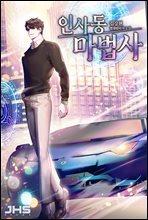 인사동 마법사 09