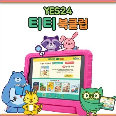 YES24 티티 북클럽 티티탭 (핑크케이스)