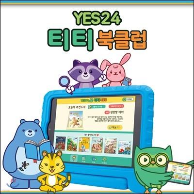 YES24 티티 북클럽 티티탭 (블루케이스)