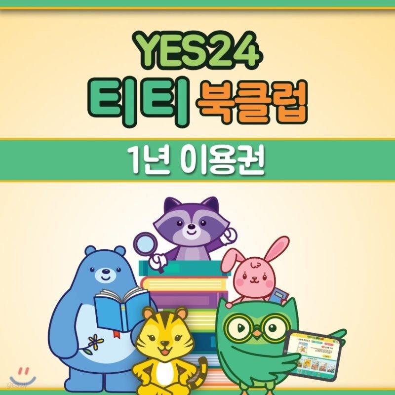 YES24 티티 북클럽 1년 이용권