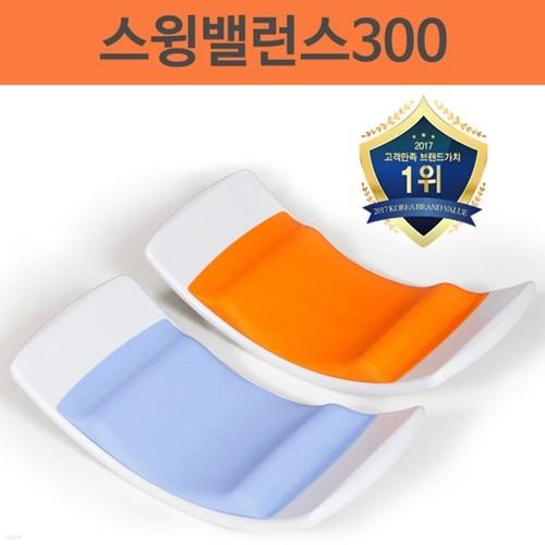 [스윙밸런스] 스윙밸런스 300 골반교정 스트레칭 운동기구 (골반스트레칭/허리스트레칭)