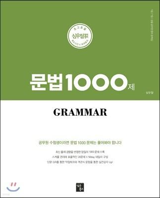 2019 문법 1000제