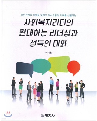 사회복지리더의 환대하는 리더십과 설득의 대화