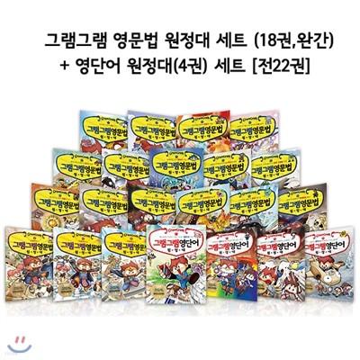 그램그램 영문법 원정대 18권 + 영단어 원정대 4권 세트 (전22권)