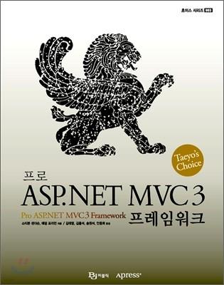 프로 ASP.NET MVC 3 프레임워크