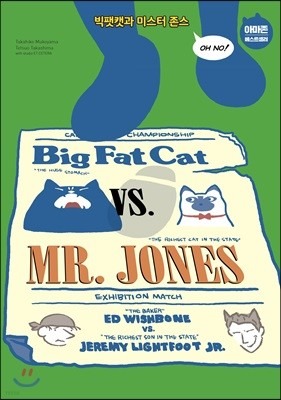 BIG FAT CAT VS. MR. JONES 빅팻캣과 미스터 존스