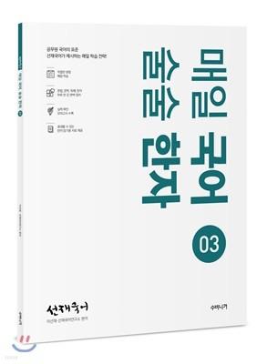 선재국어 매일 국어 술술 한자 시즌 3