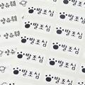 [주문제작] 퍼니맨 화이트 네임스티커 (소형)