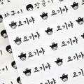 [주문제작] 퍼니맨 투명/실버 네임스티커 (대,중)