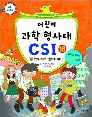 어린이 과학 형사대 CSI 18