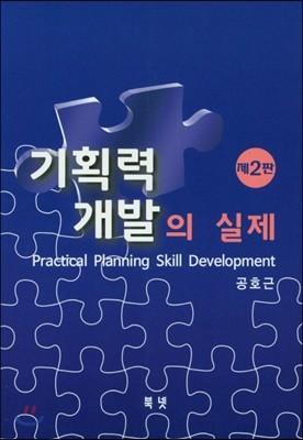 기획력 개발의 실제