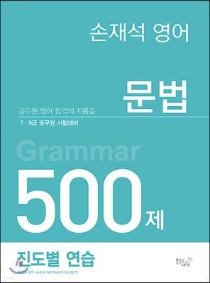 손재석 영어 500제 진도별 연습
