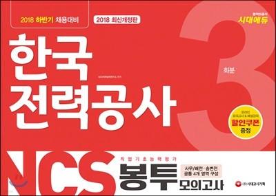 2018 NCS 한국전력공사(한전) 직무능력검사 봉투모의고사 3회분