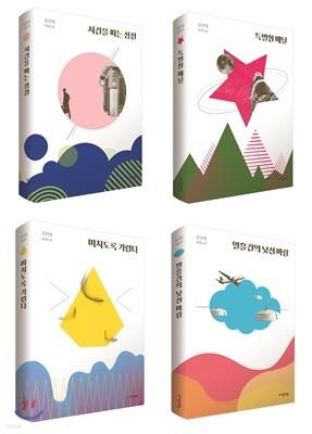 김선영 리커버 특별판 세트