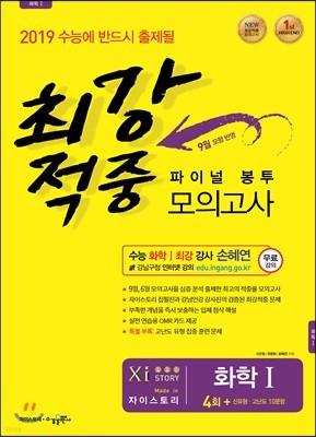최강적중 파이널 봉투모의고사 화학 1 4회 + 신유형·고난도 10문항
