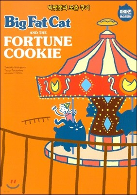 Big Fat Cat and the Fortune Cookie 빅팻캣과 포춘 쿠키