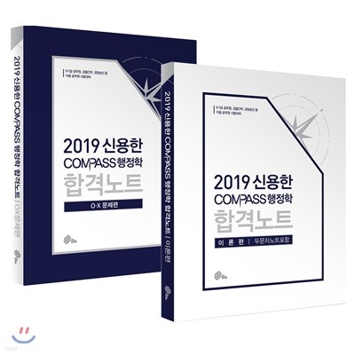 2019 신용한 COMPASS 행정학 합격노트 세트