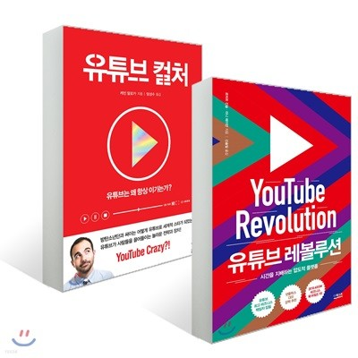 유튜브 레볼루션 + 유튜브 컬처