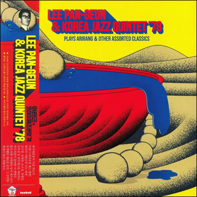 이판근과 코리아째즈퀸텟 '78 (Lee Pan-Geun & Korea Jazz Quintet '78) - Plays Arirang & Other Assorted Classics [블루 컬러 LP 250매 한정반]