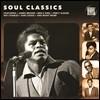 소울 음악 명곡 모음집 (Soul Classics) [LP]
