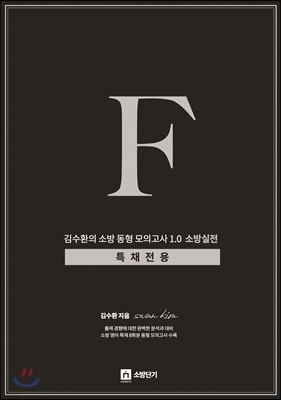 김수환의 소방 동형모의고사 F 1.0 소방실전 특채전용