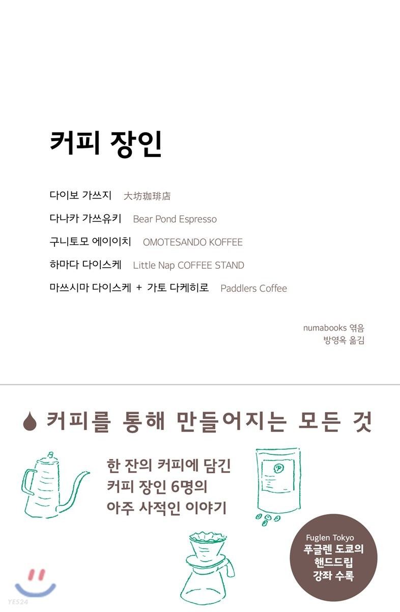 커피 장인