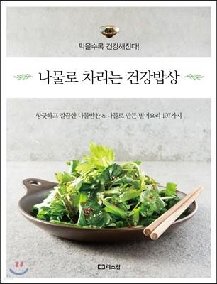 나물로 차리는 건강밥상