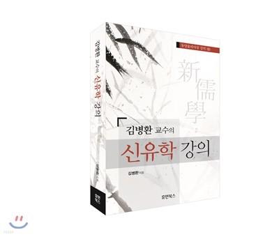김병환교수의 신유학 강의
