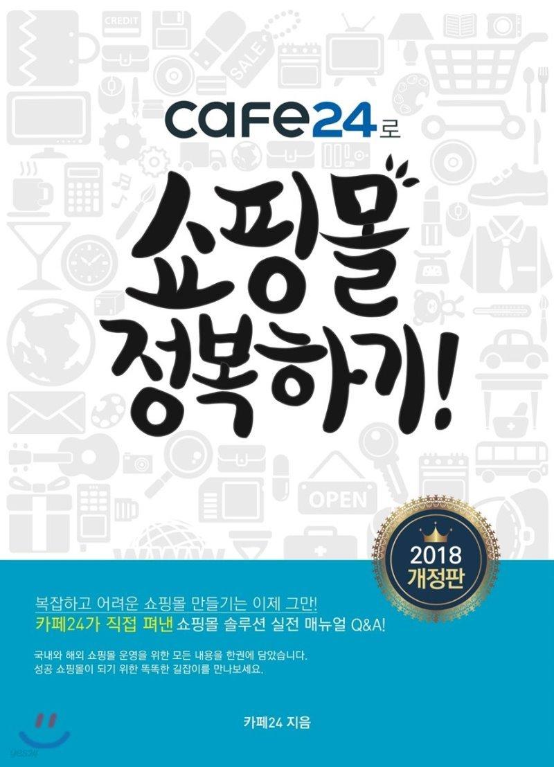 cafe24로 쇼핑몰 정복하기