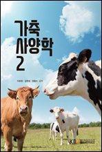 가축사양학 2