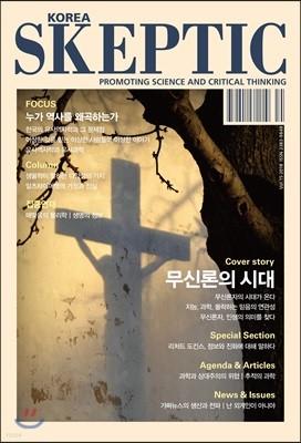 SKEPTIC Korea 한국 스켑틱 (계간) : 15호