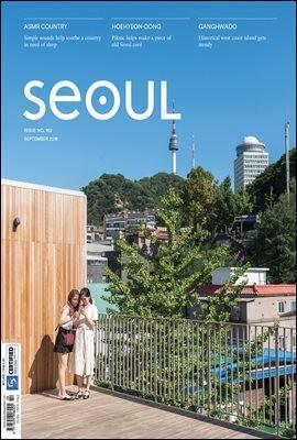 SEOUL Magazine(서울 매거진) September 2018