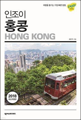 인조이 홍콩