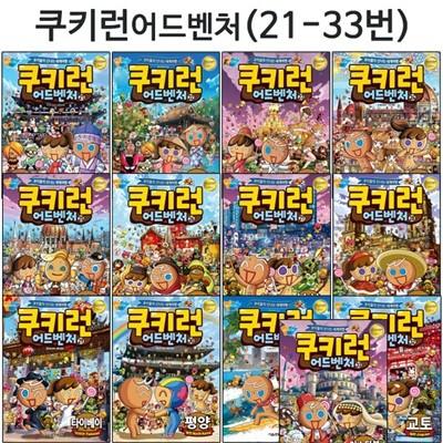 쿠키런 어드벤처 시리즈 21번-33번 (전13권)/에코백증정