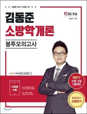 김동준 소방학개론 봉투모의고사